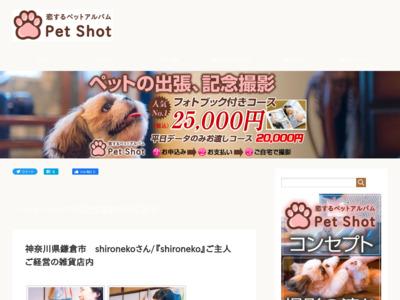 犬・猫・ペットとの記念写真・出張撮影ならペットショット