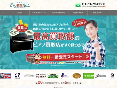 ピアノ買取ナンバーワン