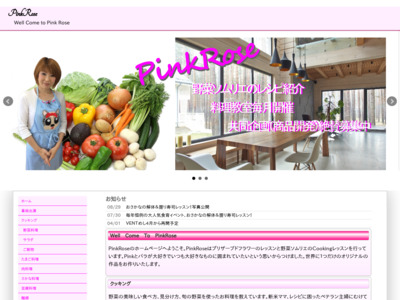 PinkRose 野菜ソムリエ