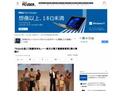 http://plusd.itmedia.co.jp/pcuser/articles/1207/02/news118.html