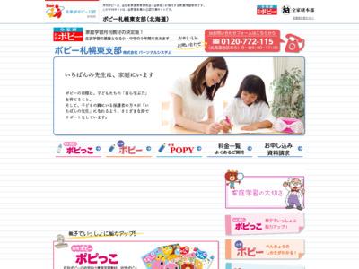 北海道【ポピー札幌東支部】|家庭学習教材 月刊ポピー