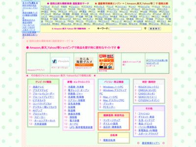 http://potechi.jp/shopping/