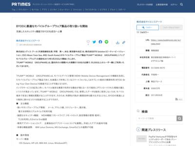 BYODに最適なモバイルグループウェア製品の取り扱いを開始 – PR TIMES (プレスリリース)
