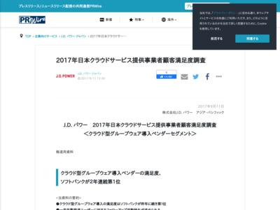 2017年日本クラウドサービス提供事業者顧客満足度調査 – 共同通信PRワイヤー (プレスリリース)