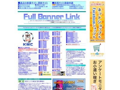 Full Banner Link (掲載バナーサイズは468×60pixel)