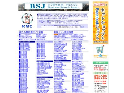 BSJは日本全国対象の総合サーチエンジンです。