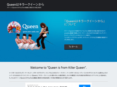 Queenはキラークイーンから