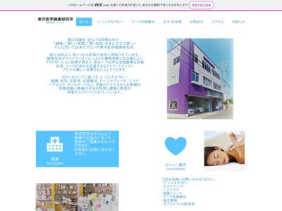 株式会社リ・ジェネ/東洋医学健康研究所