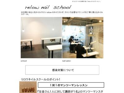 東京都中目黒にあるネイルサロンで必要な技術が学べるネイルスクールリロウのホームページです。
