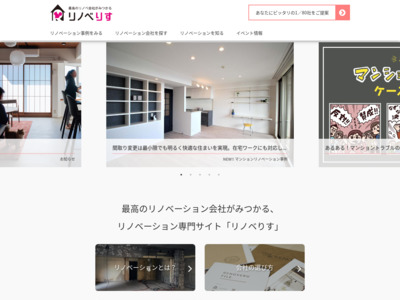 http://renoverisu.jp/