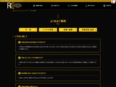 レンタルキャンピングカージャパン
