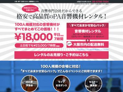 大阪の音響機材レンタルのアブラプロ