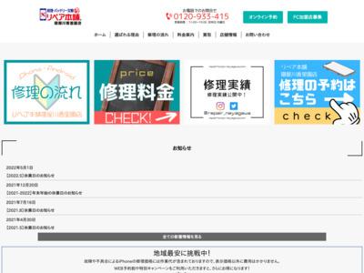 iphone修理のリペア本舗寝屋川香里園店