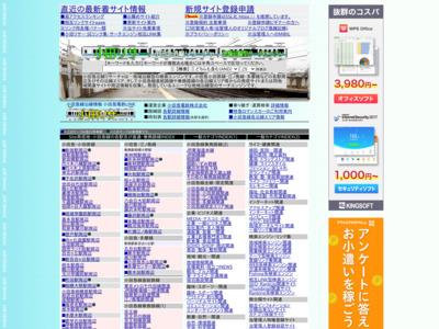 小田急沿線リサーチャは地域沿線型の検索エンジン
