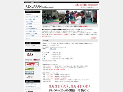 キックボクシング&新空手 レックスジャパン