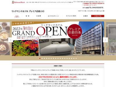 リッチモンドホテル プレミア武蔵小杉   公式サイト