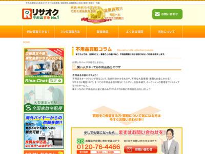 リサイクルショップと埼玉