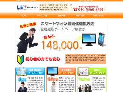 ホームページ作成を千葉・埼玉で選ぶなら