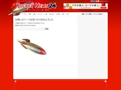 http://rocketnews24.com/2012/09/04/245305/