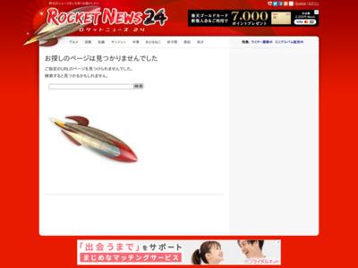 http://rocketnews24.com/2012/09/12/247983/