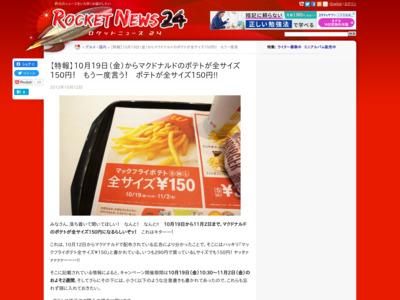 http://rocketnews24.com/2012/10/12/256745/
