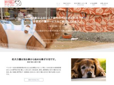 プロの老犬ホーム、老犬介護施設『老犬介護ドットコム』