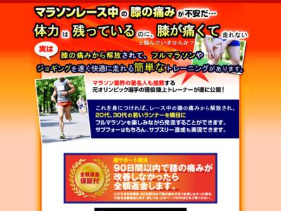 マラソン業界の著名人も認めた、「渡邉高博」が公開するマラソンレース中の膝の痛みを無くす走法