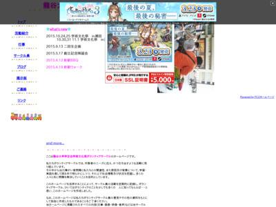 龍谷大学ボランティアサークル