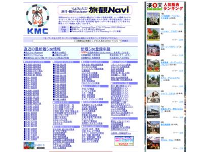 旅行・観光Navigator「旅観Navi(りょかんなび)」