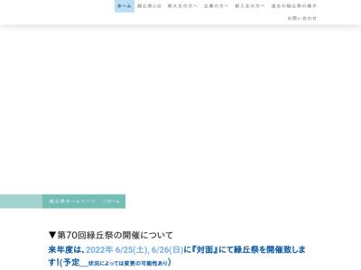 小樽商科大学/第64回緑丘祭