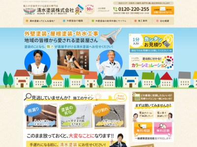高、川越、坂戸、鶴ヶ島の塗装は清水塗装 株式会社