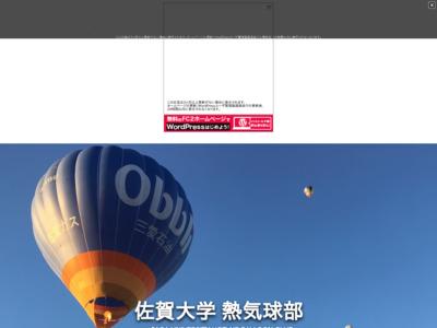 佐賀大学熱気球部