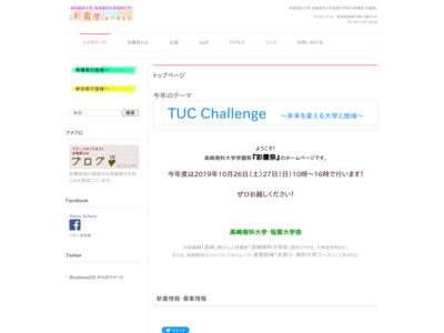 高崎商科大学・短期大学部/彩霞祭