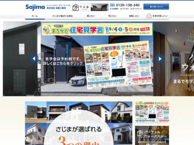 米子市の不動産・中古住宅の売買なら佐嶋工務店