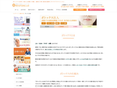 http://sakura.az-clinic.com/menu/botox_lift.html
