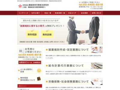 就業規則・給与計算・助成金の事ならさいたまの櫻庭経営労務管理事務所