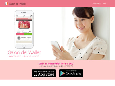 Salon de Wallet