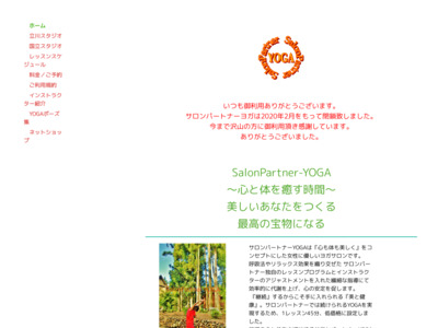 SalonPartner-YOGA KIDS同伴ヨガサロン