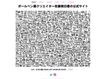 http://satowasuka.com/