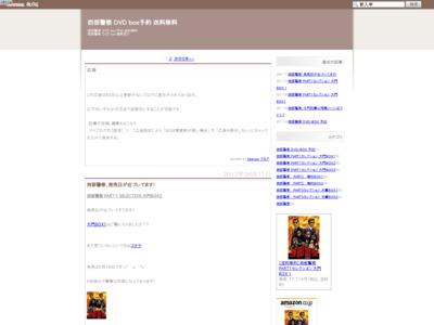 西部警察 DVD-BOX予約☆送料無料