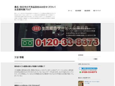 桑名・いなべの便利屋さんブログ