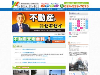 福島市 不動産・賃貸は【株式会社セキセイ】