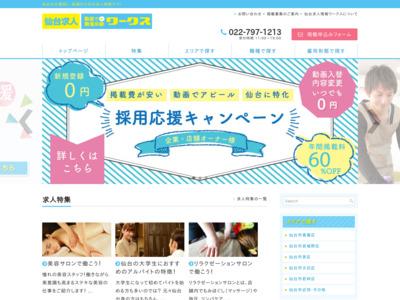 仙台求人ワークス|仕事探し・転職のための求人情報サイト
