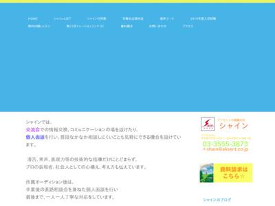 トップページ of アクセント附属養成所シャイン