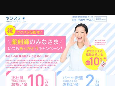 ヤクジョが「5周年!最大10万円の転職お祝い金プレゼントキャンペーン」を実施中
