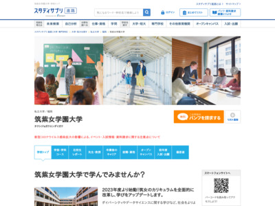 筑紫女学園大学