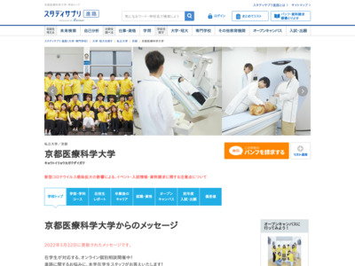 京都医療科学大学