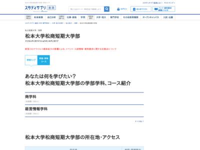 松本大学松商短期大学部