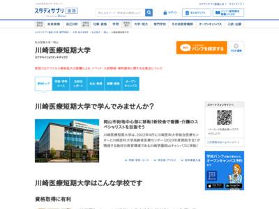 川崎医療短期大学