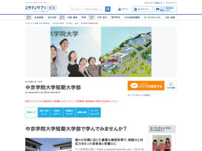 中京学院大学短期大学部